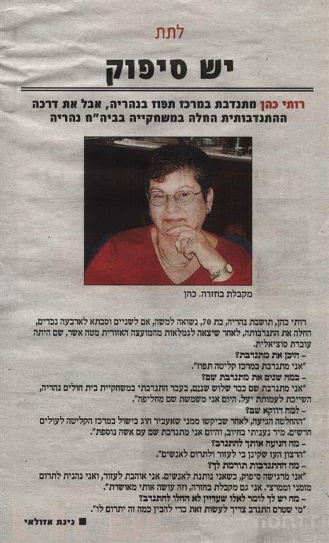 כתבה על רותי כהן